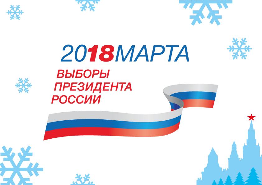 2018 МАРТА - ВЫБОРЫ ПРЕЗИДЕНТА РОССИИ